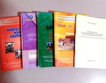 гдз математика 5 класс с к кыдыралиев в Кыргызстан: Можете отдельно по 50с( 1 книга) Или всё вместе 250 с (5 книг) Подгото