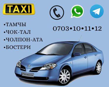 все для дома бишкек в Кыргызстан: Иссык-Куль, Чолпон-Ата Легковое авто | 4 мест