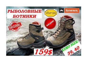 Забродные (рыболовные) ботинки SIMMS G3 - Классика!    (100% Оригинал/