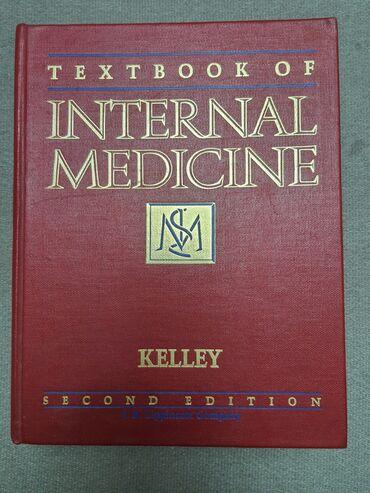Продаю книгу на английском языке: Textbook of INTERNAL MEDICINE