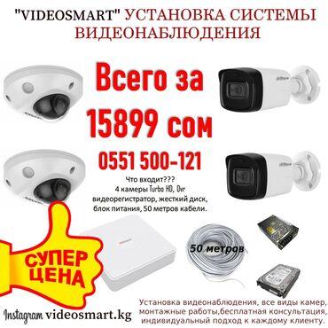 ВидеонаблюдениеВидеонаблюденияКачественные оборудования для