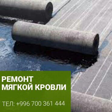 stoj material в Кыргызстан: Кровля крыши | Монтаж, Гидроизоляция, Демонтаж, Ремонт Стаж Больше 6 лет опыта