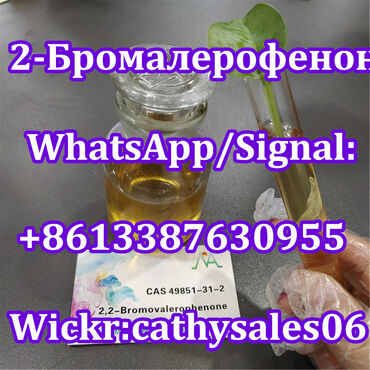 744 объявлений   УСЛУГИ: Конкурентоспособная цена 2-Бром-1-Фенил-Пентан-1-Один, Продажи -2 Быст