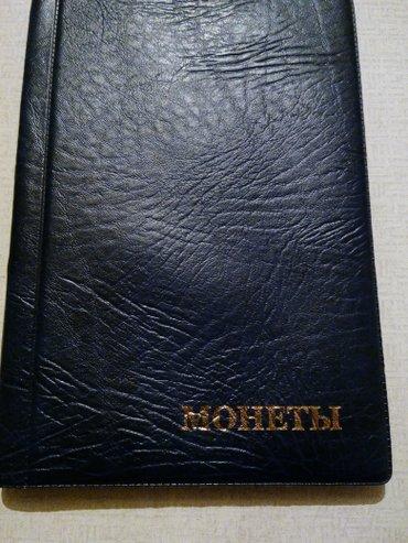 Альбом на 240 монет. в Бишкек