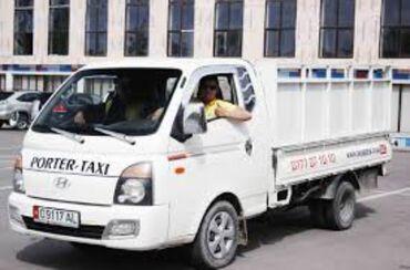 грузовые перевозки в Кыргызстан: Портер! быстро 20-25мин.Портер такси! грузовое такси !  Портер на