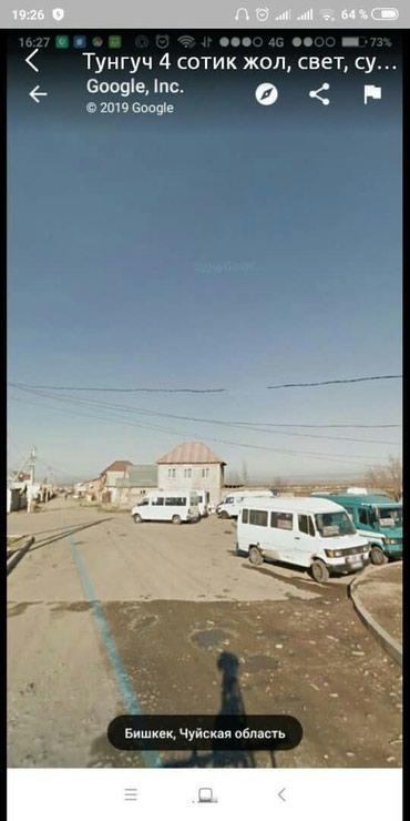 Тунгуч 4 сотик жол, свет,суу,бар в Бишкек