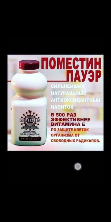 Витамины и БАД в Кызыл-Кия