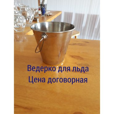 Другая посуда - Кыргызстан: Ведерко для льда продаю за 580 сом. в связи закрытием распродаю много