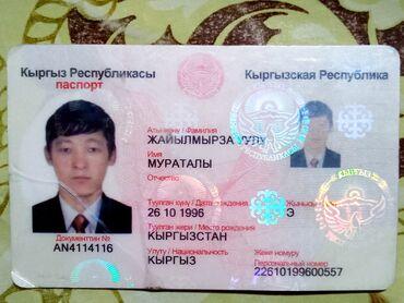 Жайылмырза уулу Мураталыга тийиштүү паспорт жана права жоголду. Таап