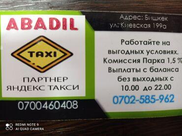 Водитель такси. Аренда автомобиля. (B)