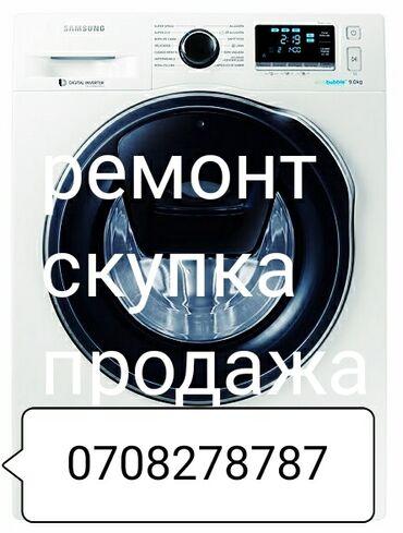 продажа лед ламп на авто в Кыргызстан: Автоматическая Стиральная Машина