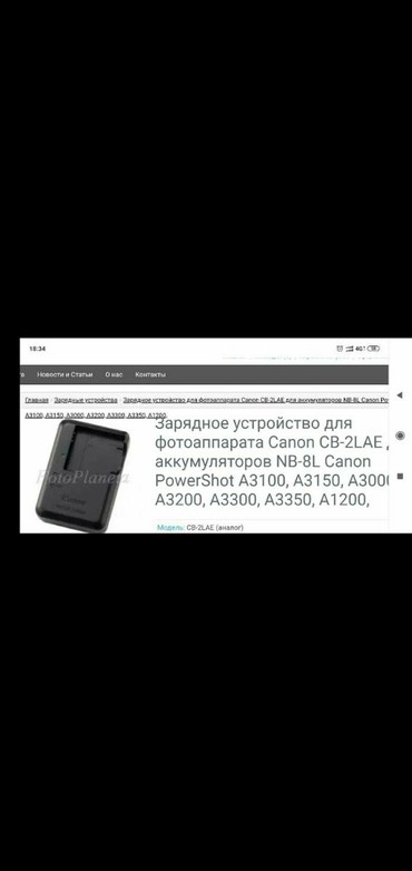 Продаю Cетевое зарядное устройство предназначено для зарядки