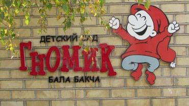 Наружная реклама и оформление интерьера Обращаться по номеру в Бишкек