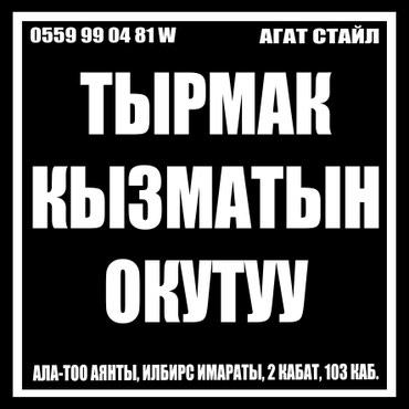 Уникальная акция. Курсы наращивания ресниц. Все есть. в Бишкек