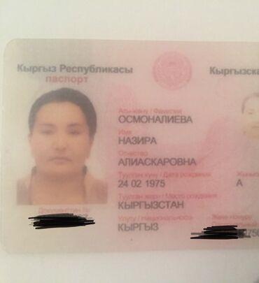 �������� ������������ ������������ в Кыргызстан: Утерян паспорт. Просьба нашедшим, вернуть за вознаграждение