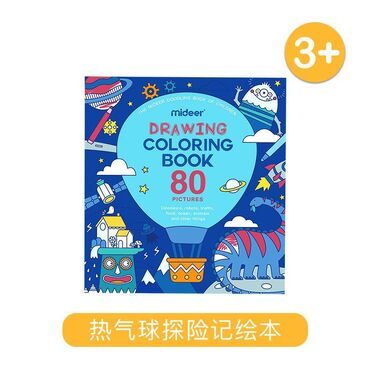 wexler book в Кыргызстан: DRAWING COLORING BOOK-BOY