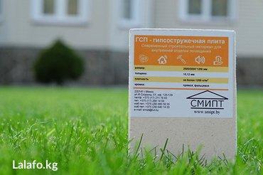 Гипсостружечная плита (прямая или фальцевая кромка) ГСП 3000*1250*12 в Бишкек