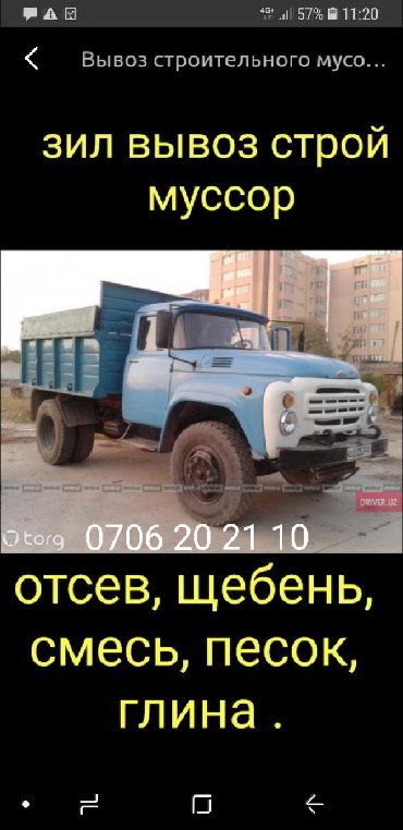 uslugi zil в Кыргызстан: Зил,8 тоннВывоз строй муссор,+эксковатор+грузчики, отсев,щебень,песо