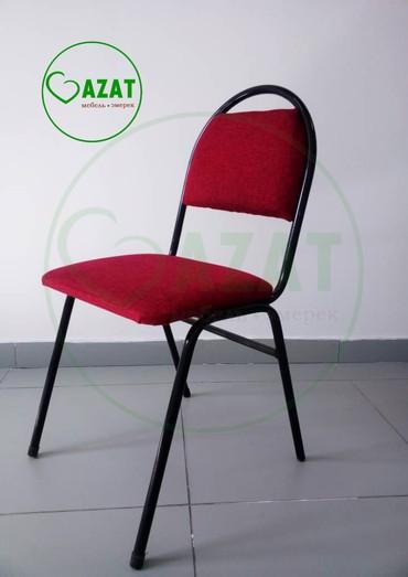 """стулья для гостинной недорого в Кыргызстан: Стул """"Сейтек""""Основа металл труба 21 мм толщина 2 .0ммпоролон 30 мм"""