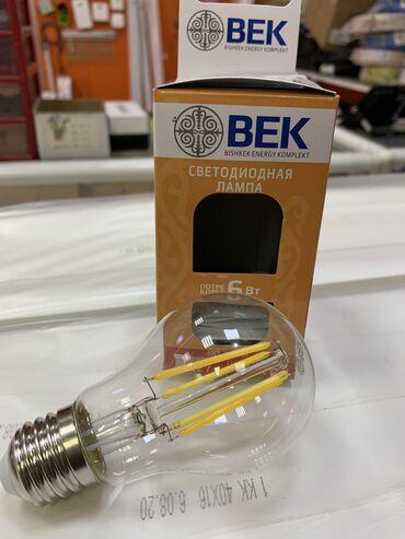 Акция от компании Рос Электро!!! Светодиодная лампа декоративная на 6