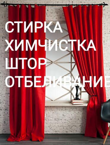 шторы бишкек мадина in Кыргызстан | ПАРДАЛАР ЖАНА ЖАЛЮЗИ: Химиялык тазалоо | Үй текстили