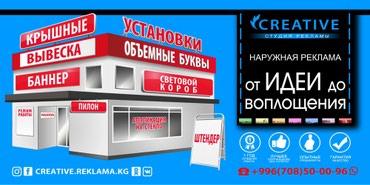 Наружная реклама оперативная полиграфия принимаем онлайн заказы в Бишкек
