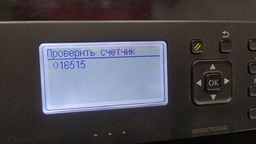 Printer canon lbp2900 - Кыргызстан: МФУ Canon MF4730. Три в одном: копир, сканер, принтер. БУ в хорошем