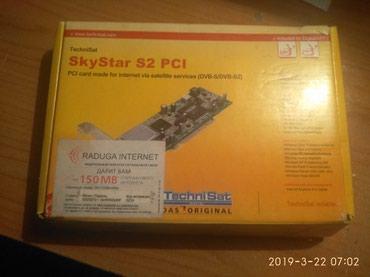Sumsung s2 - Кыргызстан: SkyStar S2 PCI спутниковый интернет+телевидение