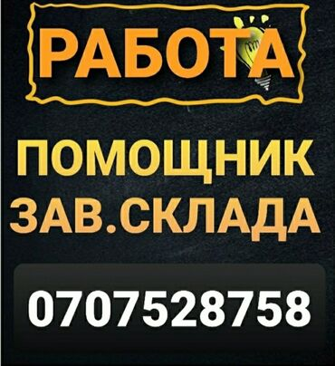 работа в бишкеке кассир в супермаркете в Кыргызстан: -Нужен помощник. Работа с оформлением заявок, консультация клиентов