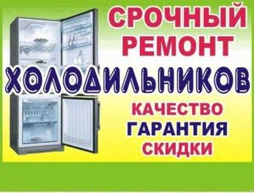 Ремонт ХоЛоДилЬнИкоВ--выезд по в Бишкек