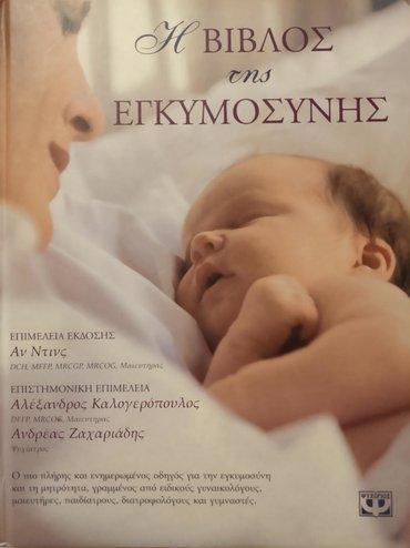 Η βίβλος της εγκυμοσύνης.  Ένας πλήρης και λεπτομερής οδηγός για το πι