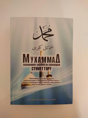 Книга новая ! Сунны Пророка(с.а.в) на кыргызском. Большая, 944 страниц