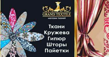 Ткань для пошива одежды(повседневной, в Бишкек