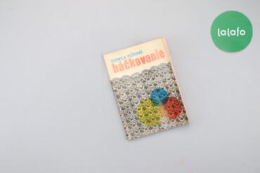 "Книга ""Háčkovanie"" Pešková Ludmila   Палітурка: м'яка  Стан гарний"