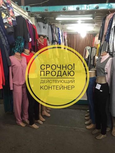 авто сервис в Кыргызстан: Срочно! Продаю или меня на авто действующий контейнер на аламединском