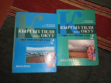Учебник по кыргызскому языку 2 класс, в двух частях, б/у, хор. сост