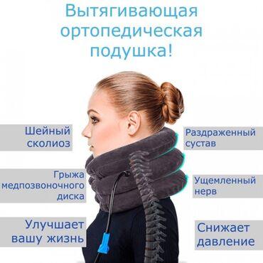 Памперсы для взрослых цена бишкек - Кыргызстан: Вытягивающая ортопедическая подушкаБесплатная доставка по