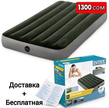 московская 191 в Кыргызстан: Матрас надувной односпальный. Качество отличное. Фирма