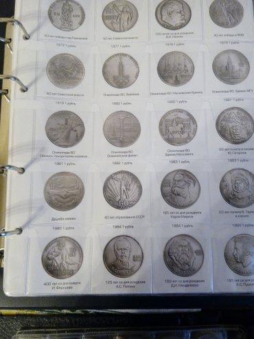 юбилейные монеты россии 10 рублей в Кыргызстан: Продаю альбом для юбилейных монет ссср с цветными картонными