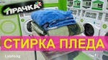 Стирка следов, одеял, подушек, в Бишкек