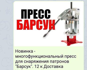 809 объявлений: Продаю пресс барсук. Новинка.!!!!! Для зарядки охотничих потронов