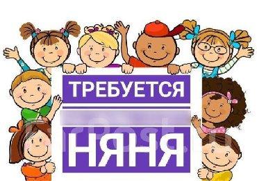 Няни, сиделки в Кыргызстан: СРОЧНО СРОЧНО ТРЕБУЕТСЯ ВОСПИТАТЕЛЬ+НЯНЯ в Детский садик   РУХИЙ МУРАС