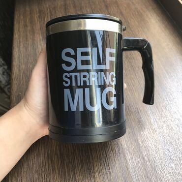Стаканы - Кыргызстан: Кружка-мешалка «Self-Stirring Mug»  Пей каждое утро с кружкой мешалкой