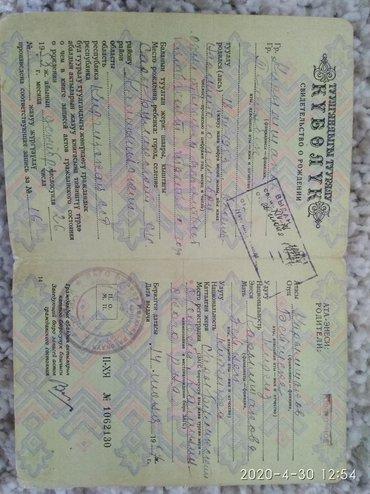 Услуги - Байтик: Карымшаков Темирбеке таандык митерка (свидетельство о рождении) жана в