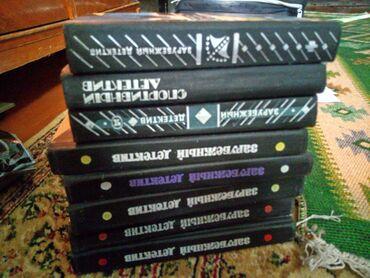 Детективы. Серия зарубежный детектив из 7 книг+ спортивный детектив