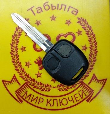 """МИР КЛЮЧЕЙ ТАБЫЛГА"" MITSUBISHI. в Бишкек"