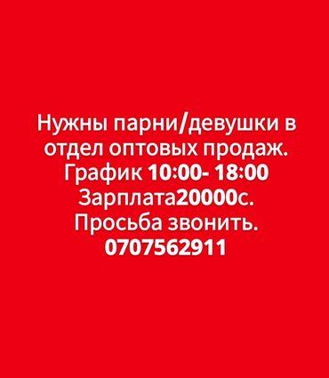 amg диски 18 в Кыргызстан: СРОЧНО ЗВОНИТЬ!!!!!! Без опыта работы