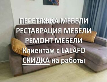 реставрация рулевой рейки ланос в Кыргызстан: Ремонт, реставрация мебели | Самовывоз, Бесплатная доставка, Платная доставка