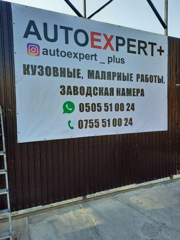 работа в дубае для кыргызстанцев в Кыргызстан: В кузовную и малярную станцию Autoexpert_plus в связи с расширением