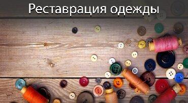 Ремонт одежды - Кыргызстан: Квалифицираванна, ресторация опыт работы большой более 20 лет